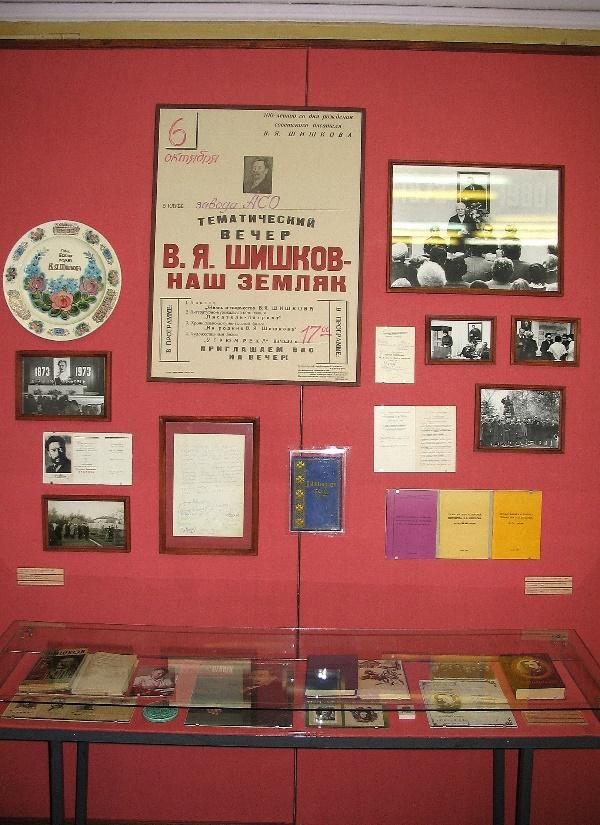 Материалы музея